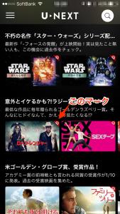 unext-app1