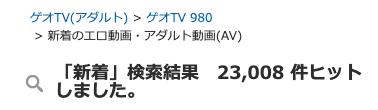 ゲオTV980 アダルト本数
