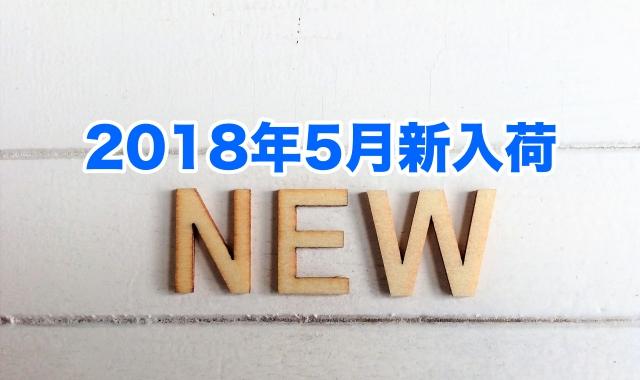 2018年5月新規入荷作品〜シェイプ・オブ・ウォーター、スリー・ビルボードなど