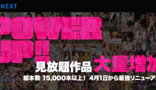 U-NEXTのアダルト【その他♡】ジャンル30,000本以上見放題に大幅パワーアップ!